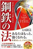 コラム挿絵『鋼鉄の法』