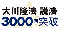 大川隆法 説法3000回突破