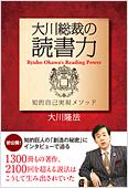 コラム挿絵『大川総裁の読書力』