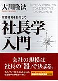 コラム挿絵『社長学入門』