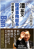 コラム挿絵『潘基文国連事務総長の守護霊インタビュー』