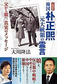 コラム挿絵『韓国 朴正煕元大統領の霊言』