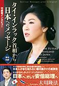コラム挿絵『守護霊インタビュー タイ・インラック首相から日本へのメッセージ』