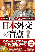 コラム挿絵『日本外交の盲点』