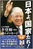 コラム挿絵『日本よ、国家たれ! 元台湾総統 李登輝守護霊 魂のメッセージ』