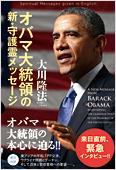 コラム挿絵『オバマ大統領の新・守護霊メッセージ』