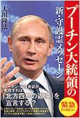 コラム挿絵『プーチン大統領の新・守護霊メッセージ』