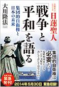 コラム挿絵『日蓮聖人「戦争と平和」を語る』