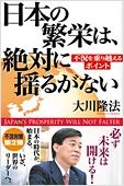 コラム挿絵『日本の繁栄は、絶対に揺るがない』