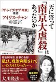 コラム挿絵『「天に誓って「南京大虐殺」はあったのか』