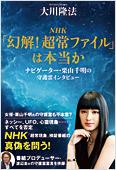 コラム挿絵『NHK「幻解!超常ファイル」は本当か』