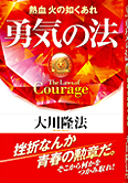 コラム挿絵『勇気の法』