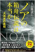 コラム挿絵『「ノアの箱舟伝説」は本当か』
