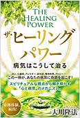 コラム挿絵『ザ・ヒーリングパワー』