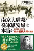 コラム挿絵『南京大虐殺と従軍慰安婦は本当か』