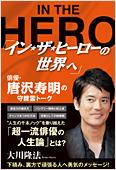コラム挿絵『「イン・ザ・ヒーローの世界へ」 俳優・唐沢寿明の守護霊トーク』