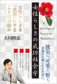 コラム挿絵『女性らしさの成功社会学』
