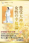 コラム挿絵『豊受大神の女性の幸福論』