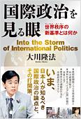 コラム挿絵『国際政治を見る眼』