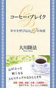 コラム挿絵『コーヒー・ブレイク』