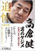 コラム挿絵『高倉健 男のケジメ』