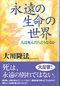 コラム挿絵『永遠の生命の世界』