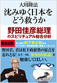 コラム挿絵『沈みゆく日本をどう救うか』