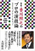 コラム挿絵『俳優・香川照之のプロの演技論 スピリチュアル・インタビュー』