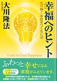コラム挿絵『幸福へのヒント』