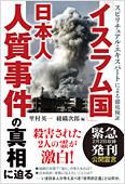 コラム挿絵『スピリチュアル・エキスパートによる徹底検証 「イスラム国」日本人人質事件の真相に迫る』
