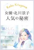 コラム挿絵『女優・北川景子 人気の秘密』