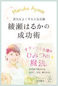 コラム挿絵『景気をよくする人気女優 綾瀬はるかの成功術』