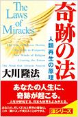 コラム挿絵『奇跡の法』