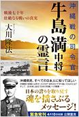 コラム挿絵『沖縄戦の司令官・牛島満中将の霊言』