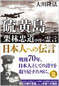コラム挿絵『硫黄島 栗林忠道中将の霊言 日本人への伝言』