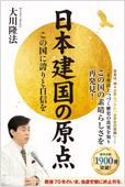 コラム挿絵『日本建国の原点』