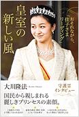 コラム挿絵『皇室の新しい風 おそれながら、「佳子さまリーディング」』
