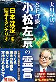 コラム挿絵『SF作家 小松左京の霊言 「日本沈没」を回避するシナリオ』