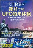 コラム挿絵『大川隆法の「鎌倉でのUFO招来体験」』