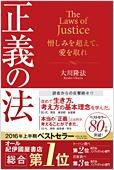 コラム挿絵『正義の法』