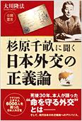 コラム挿絵『杉原千畝に聞く 日本外交の正義論』