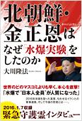 コラム挿絵『北朝鮮・金正恩はなぜ「水爆実験」をしたのか』