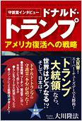 コラム挿絵『守護霊インタビュー ドナルド・トランプ アメリカ復活への戦略』