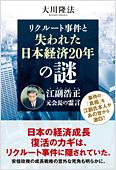 コラム挿絵『リクルート事件と失われた日本経済20年の謎 江副浩正元会長の霊言』
