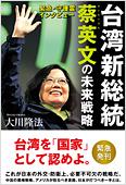 コラム挿絵『緊急・守護霊インタビュー 台湾新総統 蔡英文の未来戦略』