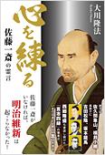 コラム挿絵『心を練る 佐藤一斎の霊言』