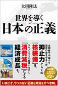 コラム挿絵『世界を導く日本の正義』