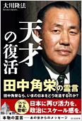 コラム挿絵『天才の復活 田中角栄の霊言』