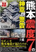 コラム挿絵『熊本震度7の神意と警告』