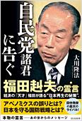コラム挿絵『自民党諸君に告ぐ 福田赳夫の霊言』